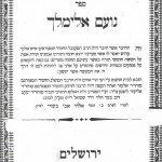 Front Page of the Book Noam-Elimelech written by Rabbi elimelech of Lezansk