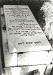 Israel Yehuda Bochner, son of Schloimele Bochner the first Rabbi in Chrzanow, left for Palestine in the early 1800s and became their Rosh Bet Din. He grave was found and restored in Jerusalem on the Mount of Olives Cemetery after the 1967 War. English Translation: Yisroel yehuda Bochner: son of R' Shlomo from kashnir, a student of r' Shmelke of Niklasburg, and a disciple of R' Elimelch of Lizensk, passed away 12 day of cheshvan 1885, also a memorial for his children and offspring who were either killed or had their graves destroyed. His children Simcha dov, Yitchok moshe. and the sons and daughters of Simchah dov. The tzaddik R' Avrohom abba from sochui,  Pinchos, BenTzion, Sarah Gittel, Raizeleh, Bailah  and Avrohom Abba's children. Yosef, Pinchos, Shlomo, Yisroel Laib, Moshe Eliezer
