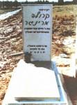 Karola Maringer-Grubner nee Hennenberg gravestone in Israel